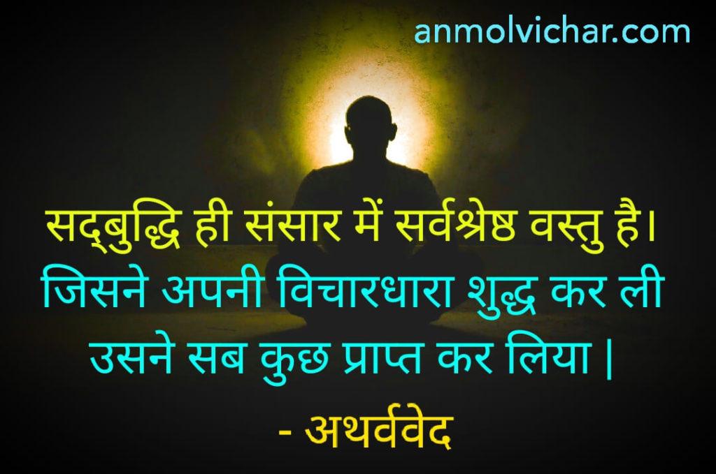 atharva veda in hindi