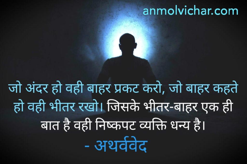 atharva veda quotes in hindi
