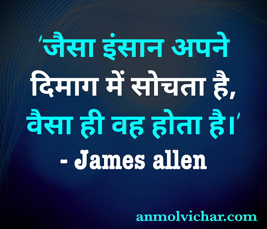 as a man thinketh quotes in hindi