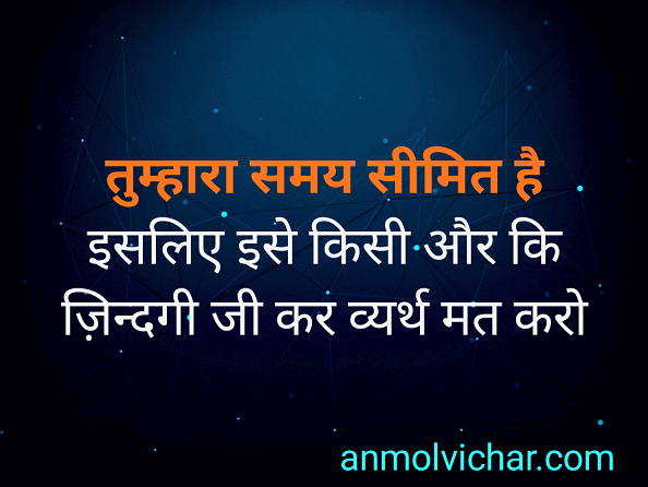 Best quotes on life in hindi - Truth of life quotes in hindi