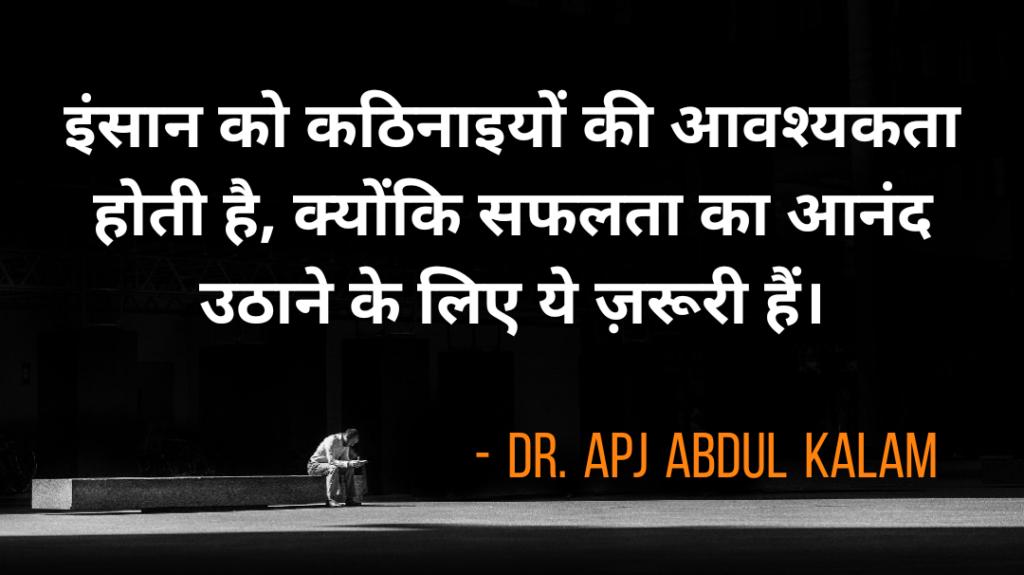 Dr. Apj Abdul Kalam quotes in hindi